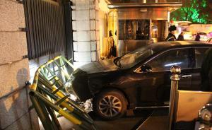 福建轿车深夜冲撞美驻沪总领馆,肇事司机:总感到有人追杀我