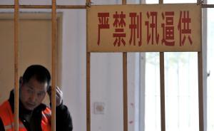 中国冤假错案主因是刑讯逼供,律师呼吁实施沉默权