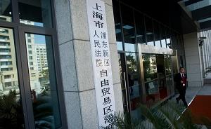 上海一中院副院长汤黎明详解涉上海自贸区案件审判指引