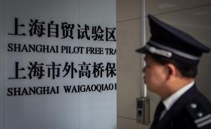 涉上海自贸区案件审判指引发布:引入陪执员制度