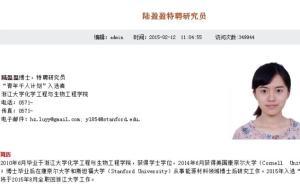 27岁女博导突变特聘研究员,浙大为最年轻最短暂博导致歉