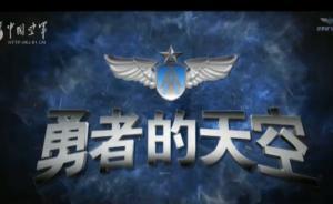 中国空军发布招飞宣传片《勇者的天空》,歼-20亮相助阵