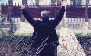 我的父老乡亲|山西小城:反腐的气氛比年味儿更浓