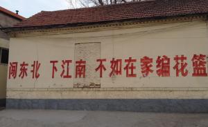 市政厅|来自淘宝村的观察:互联网或能拯救乡土社会