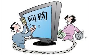 南京工商每天约接187件消费投诉,网购纠纷居投诉热点首位