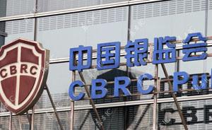 上海银监局获批设立自贸监管处