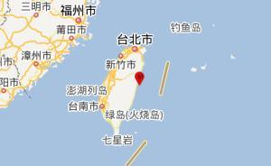 大陆地震预警网首次公开预警台湾地震,距离过远偏差较大