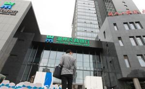 """温州推金改新12条,拟建首家市级""""坏账银行"""""""