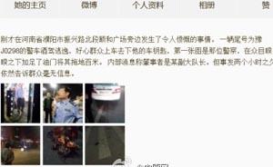 网曝濮阳交警酒驾逃逸拖行群众,事后相关单位电话集体失声