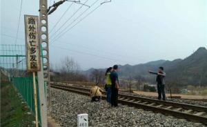 陕西一男童穿越铁路遭火车撞击身亡,官方调查中