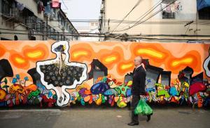 文化涂鸦墙现身上海老弄堂,老居民:花花绿绿的,挺好