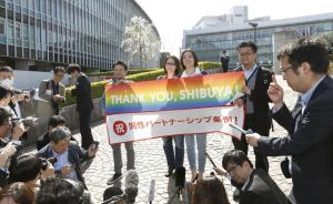 日本向同性维权迈出里程碑一步,东京涩谷通过同性伴侣条例
