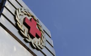上海市红十字会:保护隐私,不再要求并安排受助人现场受助