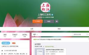 上海松江发布:200余人围堵派出所,执法人员始终文明执法