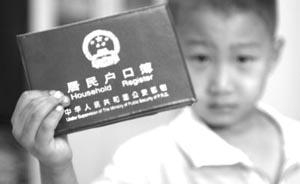 """江西修水叫停征收社会抚养费与上户口""""捆绑"""""""