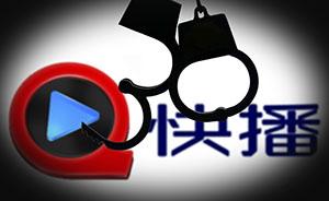 快播涉嫌严重盗版或被重罚2.6亿,深圳称最终罚款额未定