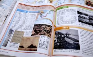 日媒批日本新版教科书片面:学生无法了解与相关国家对立原因