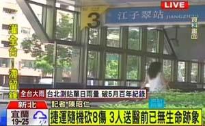 台北地铁发生砍人案3死25伤,嫌犯系一大学生已被捕