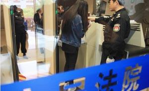 记者安检时拒交手机遭掐脖,当事法警已被停职
