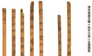 清华战国竹简最新研究成果:发现失传千年的《尚书》篇目