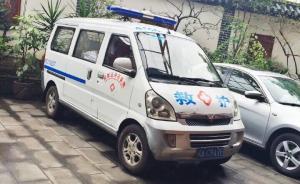 """成都客栈一救护车""""停摆""""一天一夜,官方:开除司机处罚领导"""