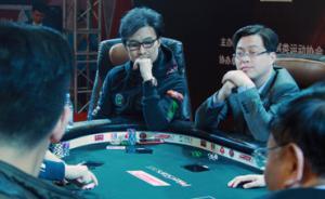 德州扑克传入中国就成赌博工具,公安部门年初设涉赌认定标准