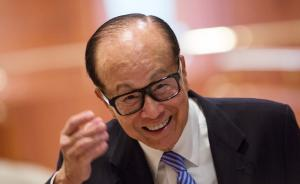 李嘉诚333亿美元财产蝉联华人首富:仍会投资香港和内地