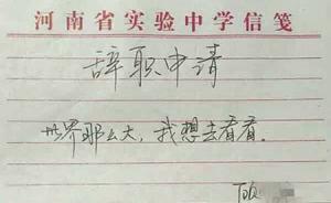 """中青报赞女教师为信念辞职看世界,驳斥""""办公室牢笼论"""""""