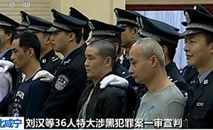 """刘汉刘维一审获死刑,""""替老板杀个人胜过赚10亿"""""""
