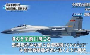 国防部:日军机擅闯演习区,中国战斗机30米近距离拦截