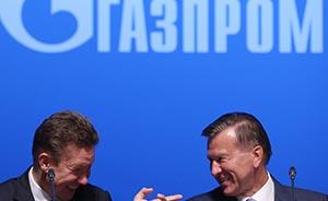 俄能源部长透露:中俄天然气协议价接近每立方2.2元