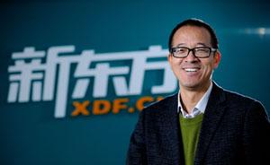 俞敏洪:我对中国教育的现状感到90%的绝望