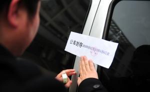 """杭州纪委邀市民""""五一""""假期""""随手拍""""举报公车私用公款旅游"""