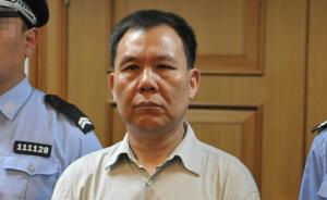 接受丁书苗4000余万贿赂,国务院扶贫办一官员被判死缓