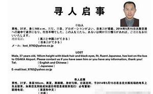 日本近海发现一男子遗体,疑似赴日交流的中国大学讲师