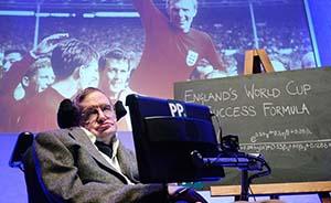 霍金挑战更大谜团:英格兰如何才能世界杯夺冠