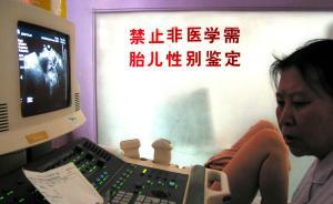 出生人口性别结构失衡全球最严重,中国专项整治胎儿性别鉴定