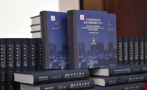 东京审判庭审证据首次完整出版,含日本来不及销毁的秘密文件