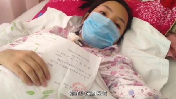 河南女大学生身患重病,呼唤疑陷传销弟弟归来骨髓配型。