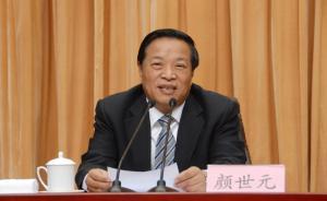 山东省委常委、统战部长颜世元简历从官网撤下,长期履职省委