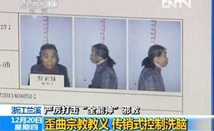 """组织39人到家中学""""全能神"""",广东韶关一中年妇女被判5年"""