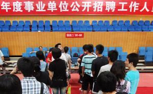 北京不再新批行政、经营类事业单位,高校医院探索收回事业编