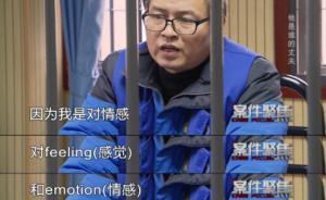 上海一男子冒充汇丰银行董事,娶4个妻子还诈骗数百万元