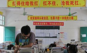 """广西高考标语""""给我死扛""""被批极端,党报:何必渲染""""悲壮"""""""