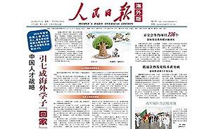 读报 | 央媒聚焦中国人才战略引发最大回国潮