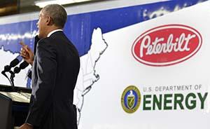 奥巴马削减碳排放,美媒反责中国