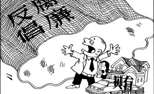 """河南反腐盯上""""三种人"""":新晋、二线与一把手"""