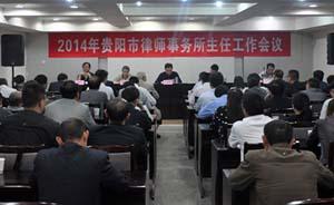 """贵阳司法局长称""""单从法理理解案件干扰司法公正""""遭网友吐槽"""