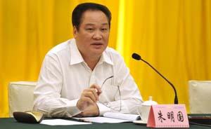 广东政协主席朱明国久未露面,粤官方证实其在中央党校学习