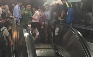 上海地铁站自动扶梯塌陷查明原因系异物卡入,已排查同类电梯